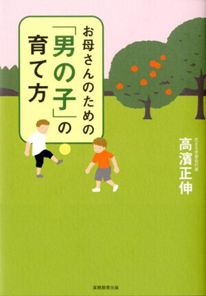 『お母さんのための「男の子」の育て方』(高濱正伸/実務教育出版)