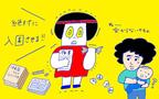 「保育園問題!働きたい母の切実な保育園探しの体験談」 おかっぱちゃんの子育て奮闘日記 Vol.48