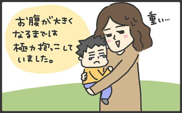 第二子妊娠中の試練?! 初めての妊娠とはワケが違う!【メンズかーちゃん~うちのやんちゃで愛おしいおさるさんの物語~ 第25回】