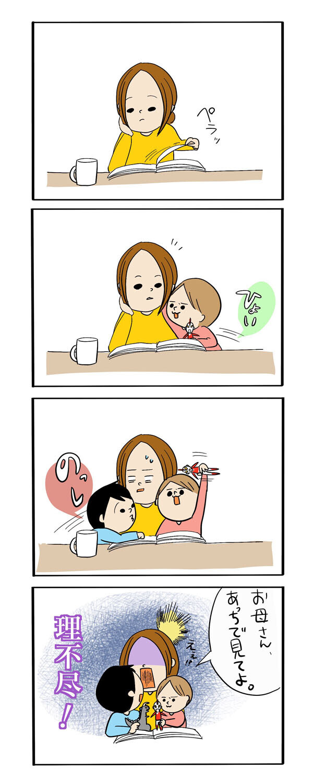 ママの一人時間はどこへ…やんちゃな子どもの理不尽な言動【うちのアホかわ男子たち 第5話】