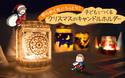 ゆらめく光にうっとり! 子どもとつくるクリスマスのキャンドルホルダー【おうちで季節イベント お手軽アートレシピ Vol.26】