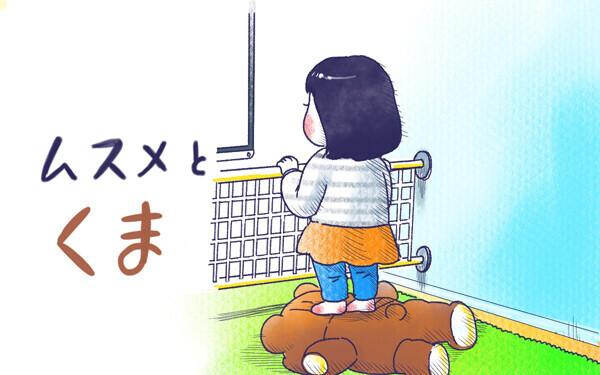 ムスメとクマ【すくすくきろく@kita.acari 第18話】