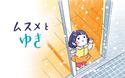 ムスメとゆき【すくすくきろく@kita.acari 第19話】