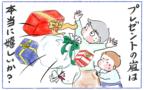 誕生日、クリスマス…子どもへのプレゼント選びに役立つ「チャート」の作り方【笑いあり涙あり、テンパりママの男子2人育児 第10話】