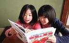 天才脳に育てるために必要なのは「図鑑」?! 好奇心を育てて広げて伸ばして