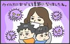 インフルエンザでプチ事件! 病院に行くタイミングは?【メンズかーちゃん~うちのやんちゃで愛おしいおさるさんの物語~ 第26回】