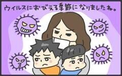 胃腸風邪にインフルエンザ…予想外の早さで冬の感染症に翻弄された我が家!【メンズかーちゃん~うちのやんちゃで愛おしいおさるさんの物語~ 第73回】