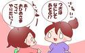 ごっこ遊びの配役で揉める姉妹 2人が出した驚きの答えとは…?!【良妻賢母になるまでは。 第3話】