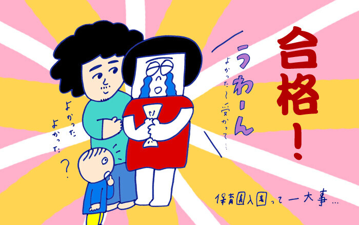 「東京で保育園に入るって大変、でも母だって働きたい!」 おかっぱちゃんの子育て奮闘日記 Vol.49