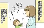 赤ちゃん返りの症状? 長女2歳と長男3歳の場合【崖っぷち主婦の赤裸々ダイアリー 第6話】