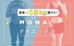 産後ダイエットはいつから始める? まず食事をこう変えた!【産後-15kg痩せた! MONAのダイエット法 Vol.3】
