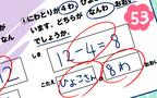算数の答えに癒される【双子を授かっちゃいましたヨ☆ 第53話】