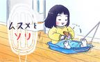 ムスメとソリ【すくすくきろく@kita.acari 第23話】