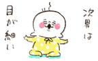 お相撲さん? 綾野剛? 身内と他人で差が…(だけど構わない!)【のほほん息子とのんびり育児 第10話】
