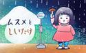 ムスメとしいたけ【すくすくきろく@kita.acari 第24話】