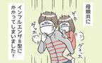 インフルエンザの流行真っ最中! 発症して思いがけず大変だったこと【笑いに変えて乗り切る!(願望) オタク母の育児日記】  Vol.8