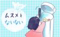 ムスメとないない【ムスメと/北海道編 @kita.acari 第25話】