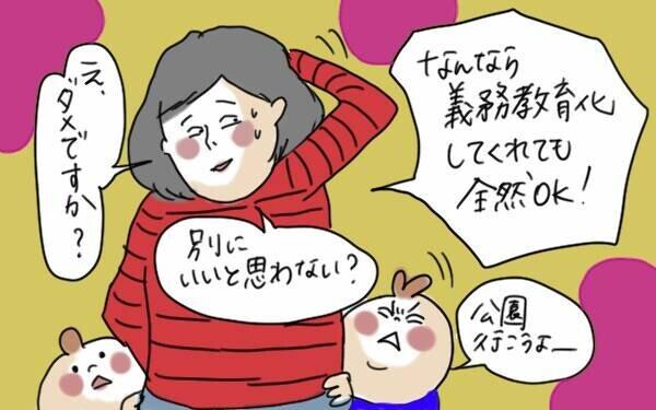 専業主婦の子育ての悩み。子供を預けられない育児にストレスフル!【コソダテフルな毎日 第60話】