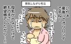 「母乳が出ない!」完母をあきらめて知った混合育児のメリット【崖っぷち主婦の赤裸々ダイアリー 第11話】