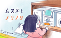 ムスメとノリノリ【すくすくきろく@kita.acari 第26話】