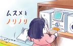 ムスメとノリノリ【ムスメと/北海道編 @kita.acari 第26話】