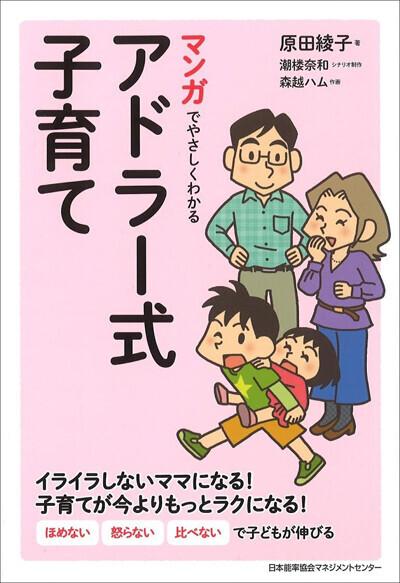 「マンガでやさしくわかるアドラー式子育て」(著:原田綾子)
