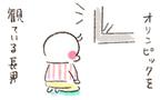3歳男児が冬季オリンピックを見た感想【のほほん息子とのんびり育児 第11話】