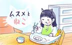 ムスメとねこ【すくすくきろく@kita.acari 第27話】