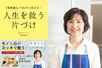 あさイチ出演で話題! スーパー主婦井田さんの「人生を救う片づけ」