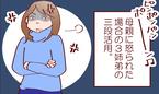母親からの怒られ方で子供の容量の良さがわかる?【良妻賢母になるまでは。 第6話】