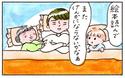 絵本の読み聞かせに大苦戦・・そんな子どもが大喜びのひらめきアイデアとは!【『まりげのケセラセラ日記 』】  Vol.9