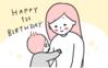 子どもの誕生日あるある? 出産当日に想いを馳せるママのきもち