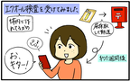 エクオール検査を受けてみました!【4人の子育て! 愉快なじゃがころ一家 Vol.16】