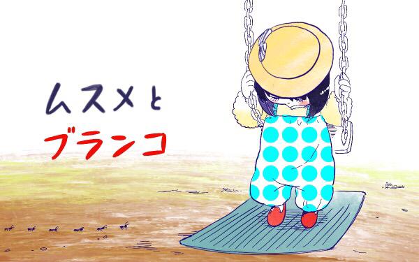 ムスメとブランコ【ムスメと/北海道編 @kita.acari 第30話】