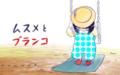 ムスメとブランコ【すくすくきろく@kita.acari 第30話】