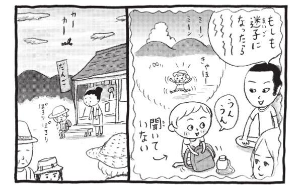 鍵がない! 迷子になった! これっていじめ…?【辰巳 渚さんが答える「新1年生ママのお悩み相談室」vol.1】
