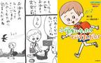 「どう答えるのが正解?」親が試される子どもの質問【辰巳 渚さんが答える「新1年生ママのお悩み相談室」vol.2】