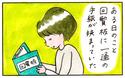 ある日突然届いた手紙…人と人を繋げる川柳の奥深さとは!?【『まりげのケセラセラ日記 』】  Vol.10