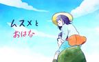 ムスメとおはな【すくすくきろく@kita.acari 第31話】