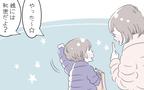 内緒って言ったのに…! 秘密にできない息子【子育ては毎日がたからもの☆ 第18話】