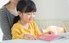 読み聞かせで読書習慣がつくかも? 本を読む子と読まない子の違い【パパママの本音調査】  Vol.255
