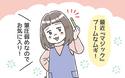 恐怖!! ムギのマジックブームが引き起こした悲劇【笑いに変えて乗り切る!(願望) オタク母の育児日記】  Vol.11