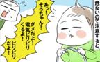 「危ないよ!」赤ちゃんのイタズラをめぐる親子の攻防【めまぐるしいけど愛おしい、空回り母ちゃんの日々 第58話】