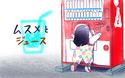 ムスメとジュース【すくすくきろく@kita.acari 第32話】