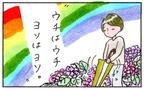 恋人から夫になったら不満が爆発!? 夫婦が探し当てた解決法とは【『まりげのケセラセラ日記 』】  Vol.11