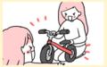 2歳の自転車デビューに失敗!? 4歳で発生したあらたな問題とは【モチコの親バカ&ツッコミ育児 第36話】