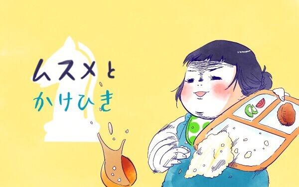 ムスメとかけひき【ムスメと/北海道編 @kita.acari 第33話】