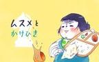 ムスメとかけひき【すくすくきろく@kita.acari 第33話】