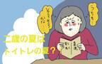 トイレトレーニング「いきなりパンツ手法」と3歳の悲劇【コソダテフルな毎日 第75話】