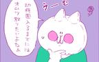 幼稚園入園前にトイレトレーニングをスタート!【もちもちエプリデイ】  Vol.12